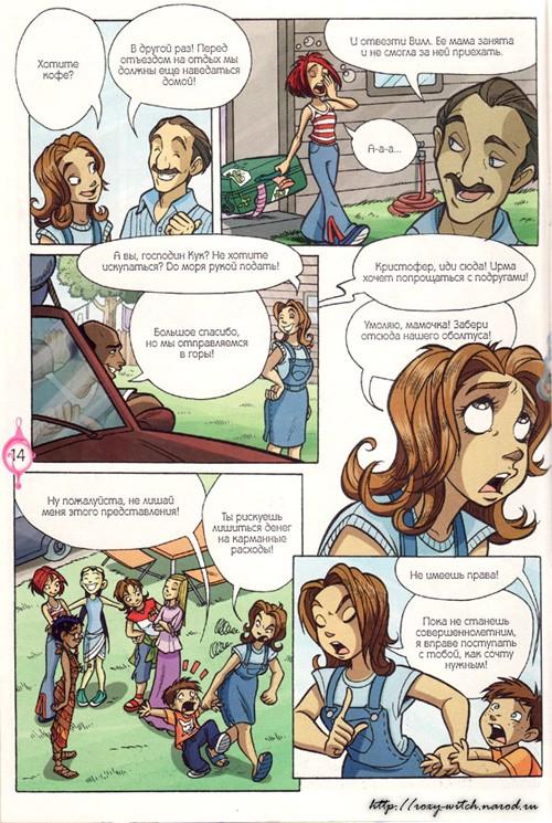 превращение в девушку комикс